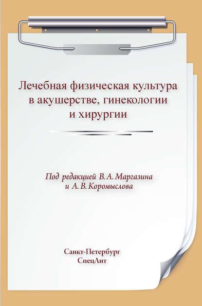 Коллектив авторов Лечебная физическая культура в акушерстве, гинекологии и хирургии