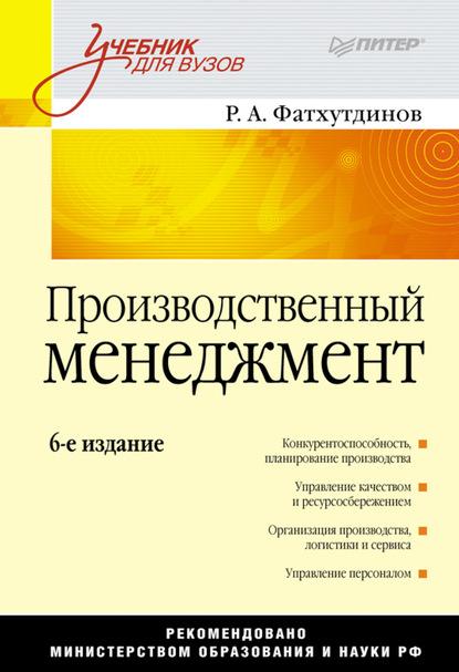 Р. А. Фатхутдинов Производственный менеджмент. Учебник для вузов