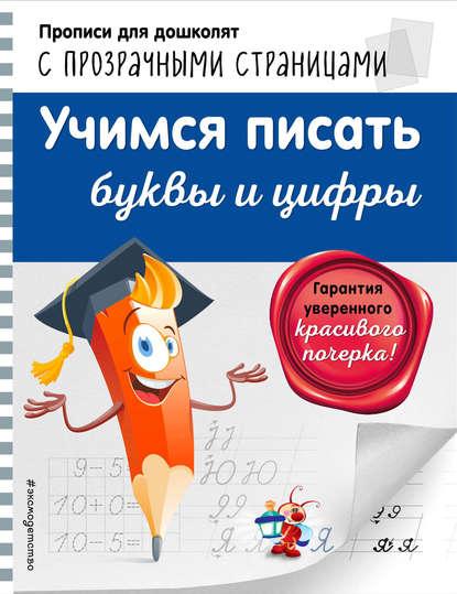 О. Н. Макеева Учимся писать буквы и цифры о н макеева пишу по контуру пропись для развития графических навыков