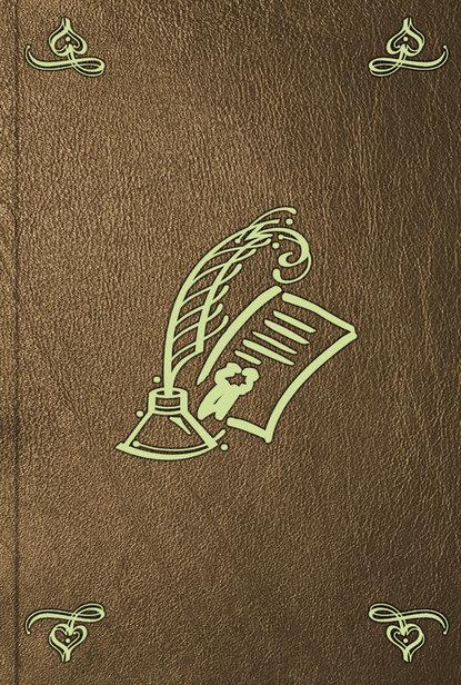 Группа авторов Устав благочиния или Полицейской. Ч. 1 группа авторов древняго летописца часть первая – [вторая] ч 2
