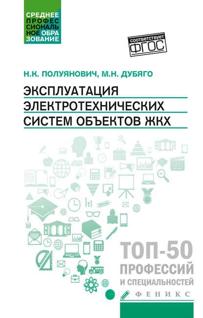 Эксплуатация электротехнических систем объектов ЖКХ