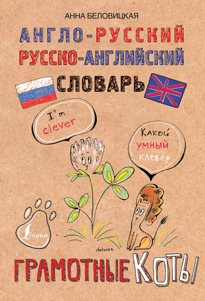 Анна Беловицкая. Англо-русский. Русско-английский словарь. Грамотные коты