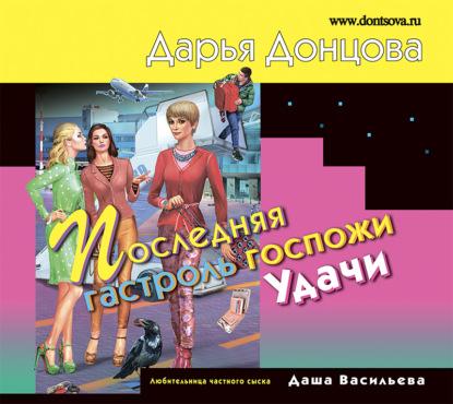 Донцова Дарья Аркадьевна Последняя гастроль госпожи Удачи обложка