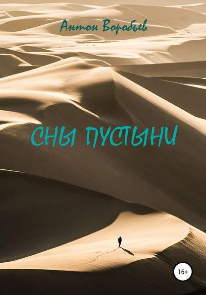 Антон Алексеевич Воробьев Сны пустыни антон алексеевич воробьев солдатики