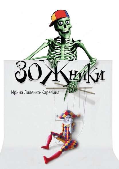 Лиленко-Карелина Ирина ЗОЖники. Иронический роман