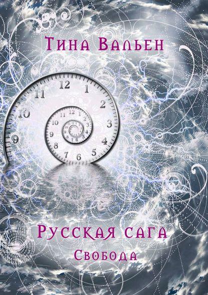 Русская сага. Свобода. Книга третья Вальен Тина