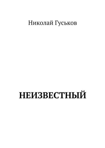 Николай Гуськов Неизвестный