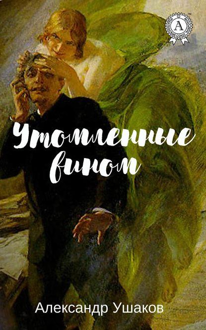 Утомленные вином Александр Ушаков