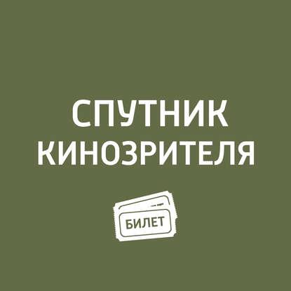 Антон Долин Манчестер у моря, «Живое, «Босс-молокосос, «Русские евреи. Фильм второй