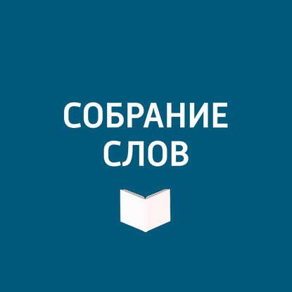 Творческий коллектив программы «Собрание слов» Большое интервью Евгения Григорьева
