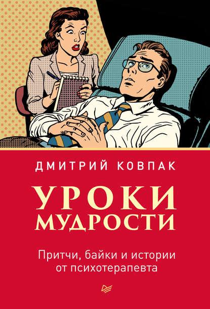 Дмитрий Ковпак Уроки мудрости. Притчи, байки и истории от психотерапевта шваб г мифы и притчи классической древности