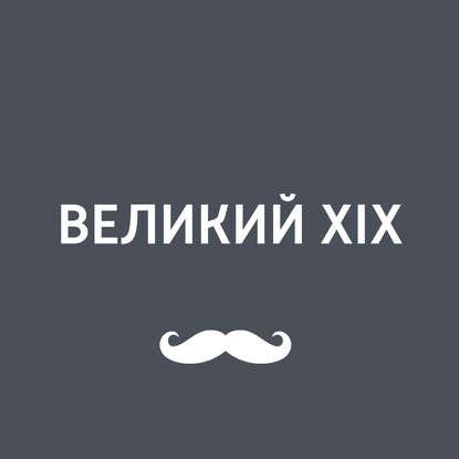 Игорь Ружейников Александр III и побединский александр iii царь миротворец