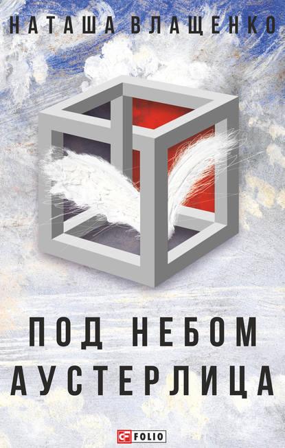 Наташа Влащенко Под небом Аустерлица де сильва р под небом индии роман