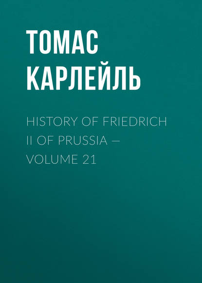 Томас Карлейль History of Friedrich II of Prussia — Volume 21 томас карлейль history of friedrich ii of prussia volume 08
