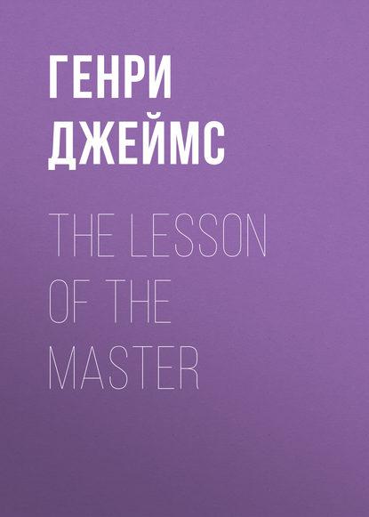 Генри Джеймс The Lesson of the Master генри джеймс the madonna of the future