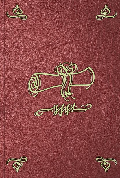 Автор не указан Копии с указов блаженныя и вечнодостоиныя памяти, его императорскаго величества, Петра Перваго