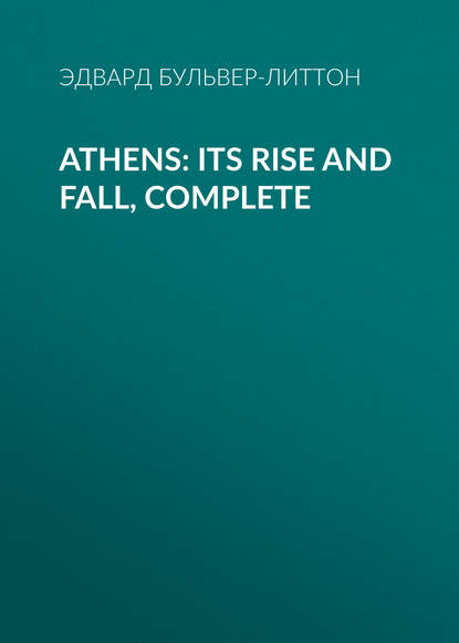 Эдвард Бульвер-Литтон Athens: Its Rise and Fall, Complete arthur cotterell western power in asia its slow rise and swift fall 1415 1999 isbn 9781118170007