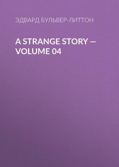 Эдвард Бульвер-Литтон A Strange Story — Volume 04 эдвард бульвер литтон a strange story volume 07