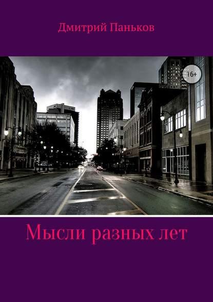 Фото - Дмитрий Паньков Мысли разных лет таня станчиц неправильные мысли стихи разныхлет