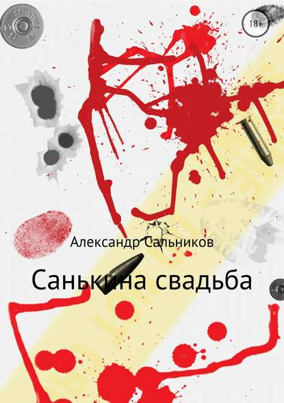 Александр Аркадьевич Сальников Санькина свадьба. Поэма александр аркадьевич сальников гомер разоблачает библию