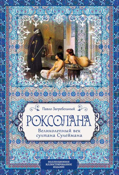 Роксолана. Великолепный век султана Сулеймана