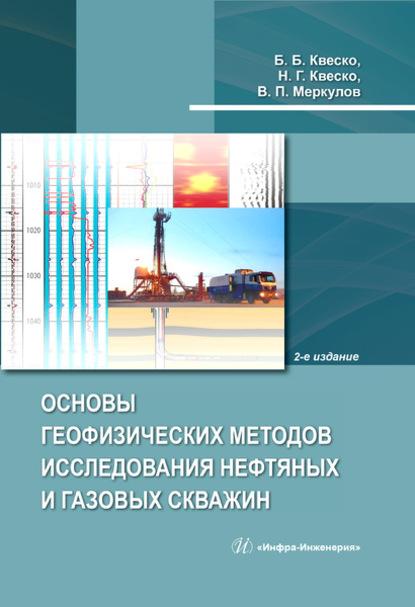 Б. Б. Квеско Основы геофизических методов исследования нефтяных и газовых скважин блюмих б основы ямр