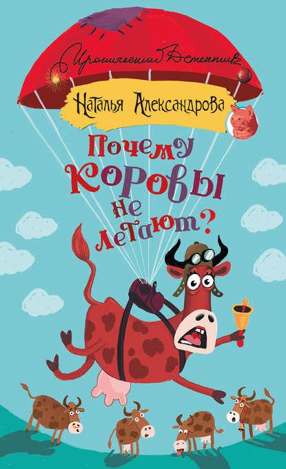 Наталья Александрова — Почему коровы не летают?