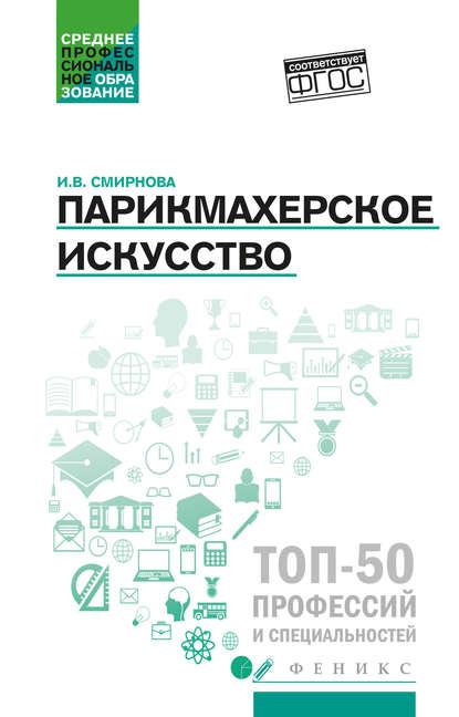 Ирина Смирнова Парикмахерское искусство. Учебное пособие цена 2017
