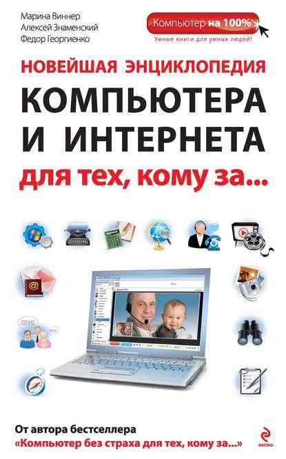 Алексей Знаменский Новейшая энциклопедия компьютера и Интернета для тех, кому за…