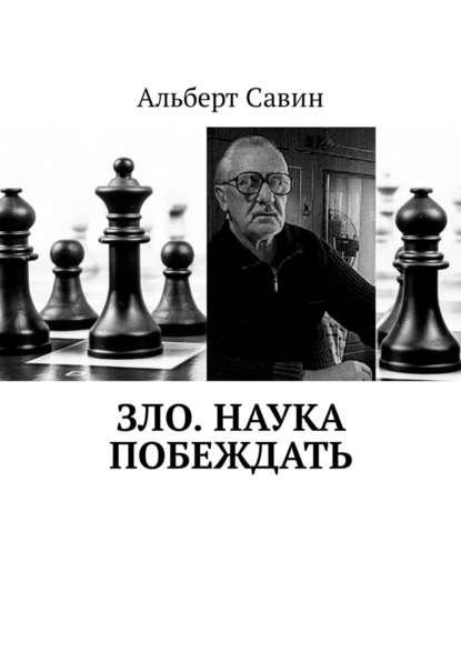 Альберт Савин Зло. Наука побеждать
