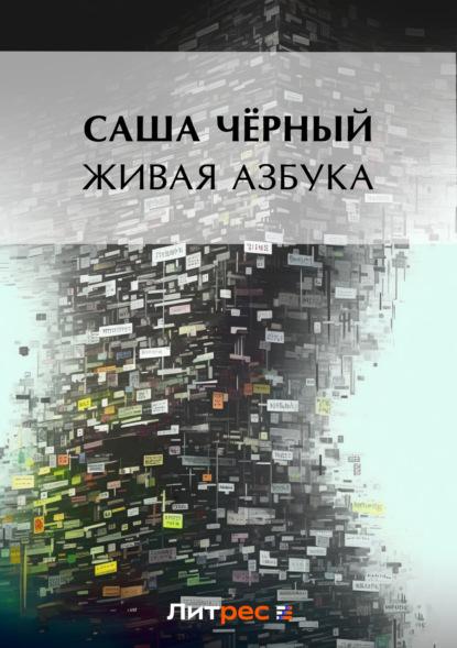 Саша Чёрный Живая азбука (сборник) саша чёрный живая азбука сборник