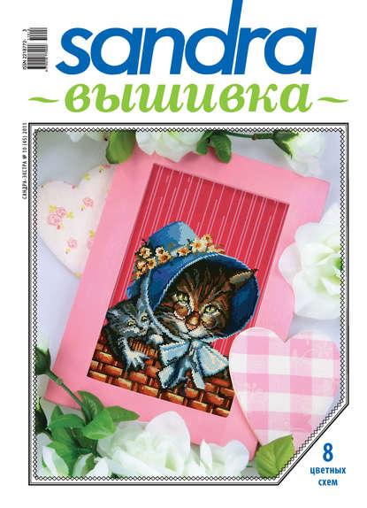 Фото - Группа авторов Sandra Вышивка №10/2011 группа авторов sandra вышивка 03 2011