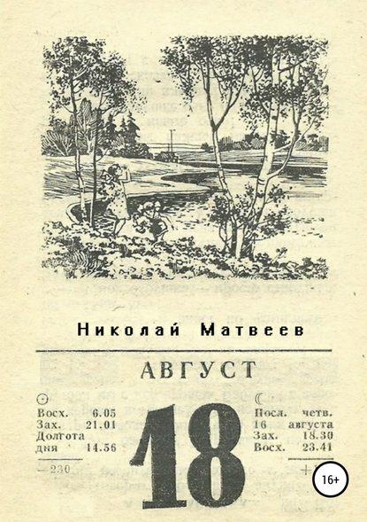 Николай Николаевич Матвеев Август николай николаевич матвеев погасшие лампы