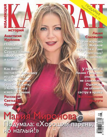 Группа авторов Коллекция Караван историй №08/2018