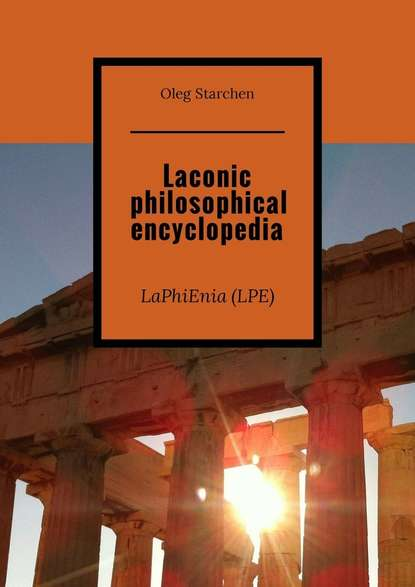 Oleg Starchen Laconic philosophical encyclopedia. LaPhiEnia (LPE) avraam isayev i encyclopedia of polymer blends volume 1 fundamentals