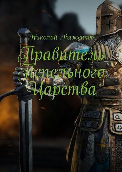 Николай Рыженков Правитель Пепельного Царства недорого