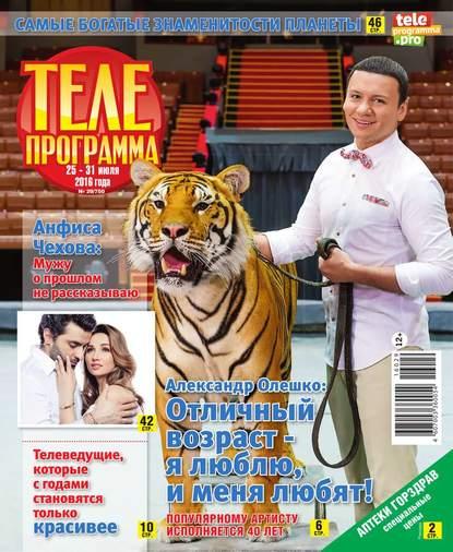Фото - Редакция журнала Телепрограмма Телепрограмма 29-2016 редакция журнала телепрограмма телепрограмма 22 2016
