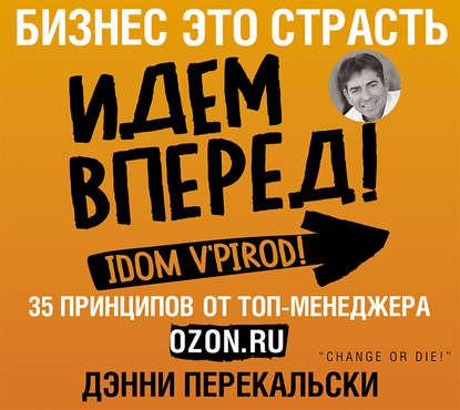Перекальски Дэнни Бизнес - это страсть. Идем вперед! 35 принципов от топ-менеджера Оzоn.ru обложка