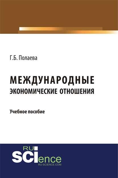Г. Б. Полаева Международные экономические отношения. Учебное пособие резник г а мировая экономика практикум