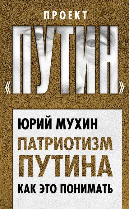 Юрий Мухин Патриотизм Путина. Как это понимать юрий мухин россия – не сингапур какой ввп нам нужен