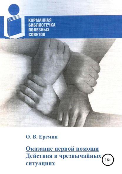 Оказание первой помощи. Действия в чрезвычайных ситуациях