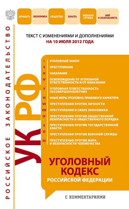 Уголовный кодекс Российской Федерации с комментариями.Текст