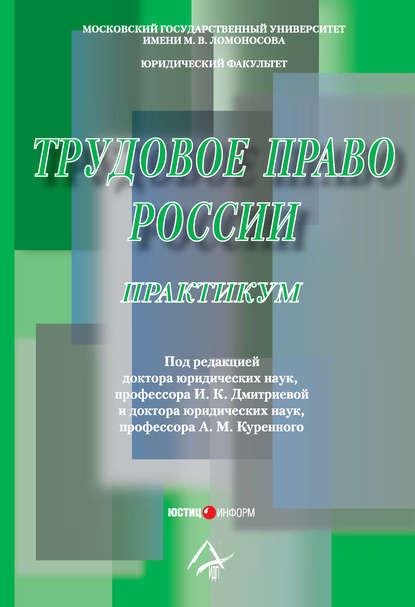 цена на Коллектив авторов Трудовое право России: Практикум