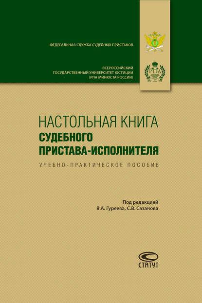 Настольная книга судебного пристава исполнителя