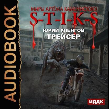 Уленгов Юрий Александрович S-T-I-K-S. Трейсер обложка