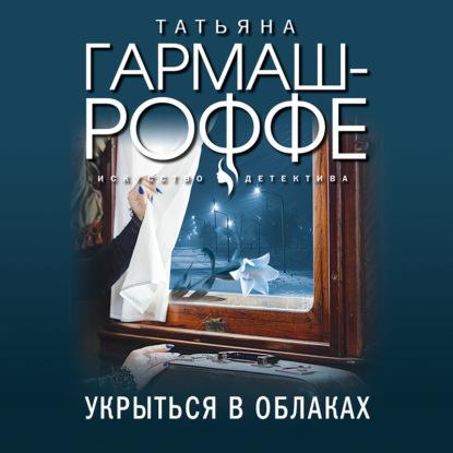 Гармаш-Роффе Татьяна Владимировна Укрыться в облаках обложка