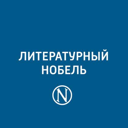 Фото - Евгений Стаховский Сюлли-Прюдом евгений стаховский сигрид унсет