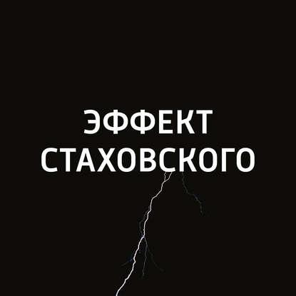 Фото - Евгений Стаховский Гильотина арриага гильермо эскадрон гильотина