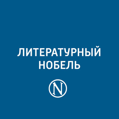 Фото - Евгений Стаховский Карл Хейденстам евгений стаховский сигрид унсет