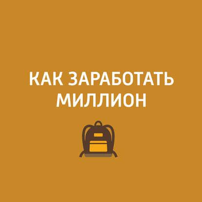 Творческий коллектив шоу «Сергей Стиллавин и его друзья» Garage Space анна лобанова 13 ульяна грушина как воплощать идеи в необычные бизнес проекты